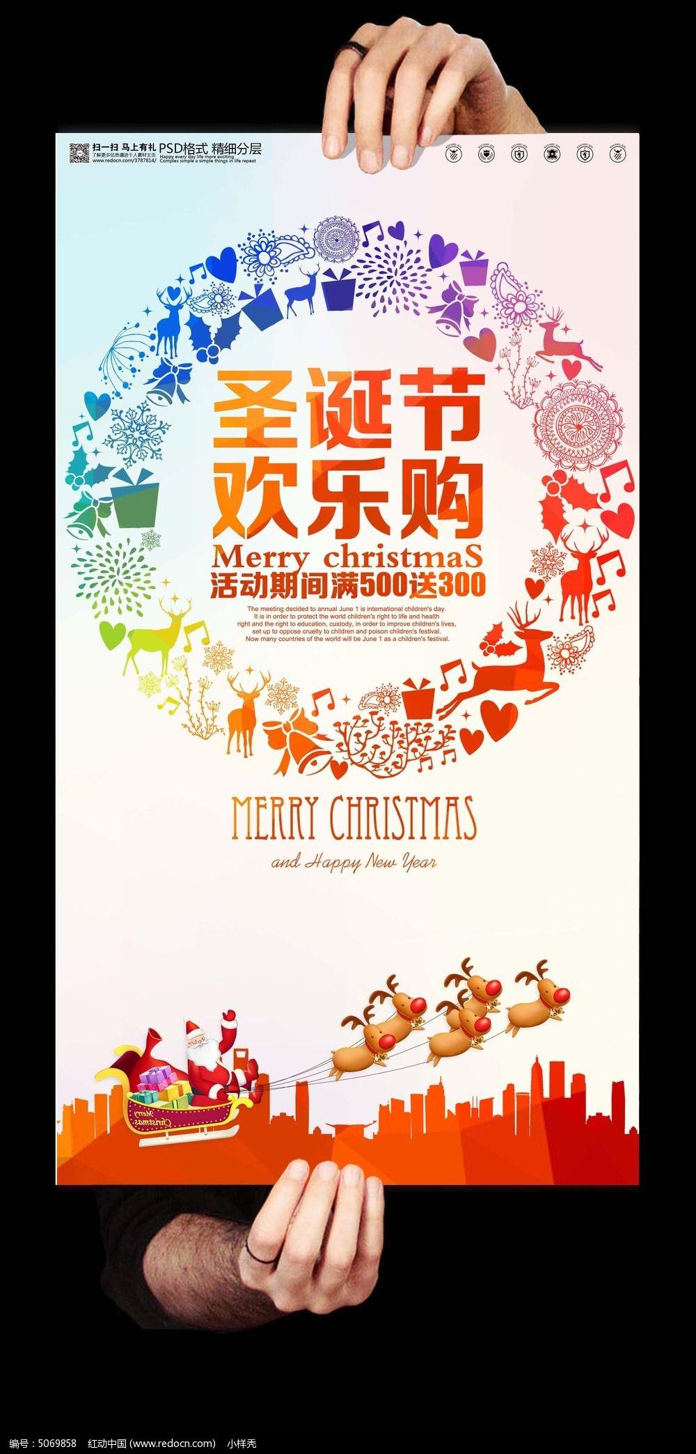 炫彩手绘圣诞节促销海报图片