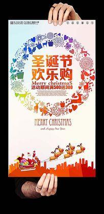 炫彩手绘圣诞节促销海报