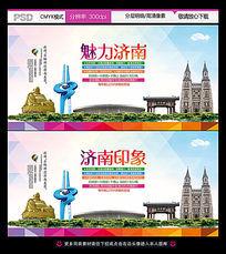 创建文明济南旅游活动广告设计 PSD