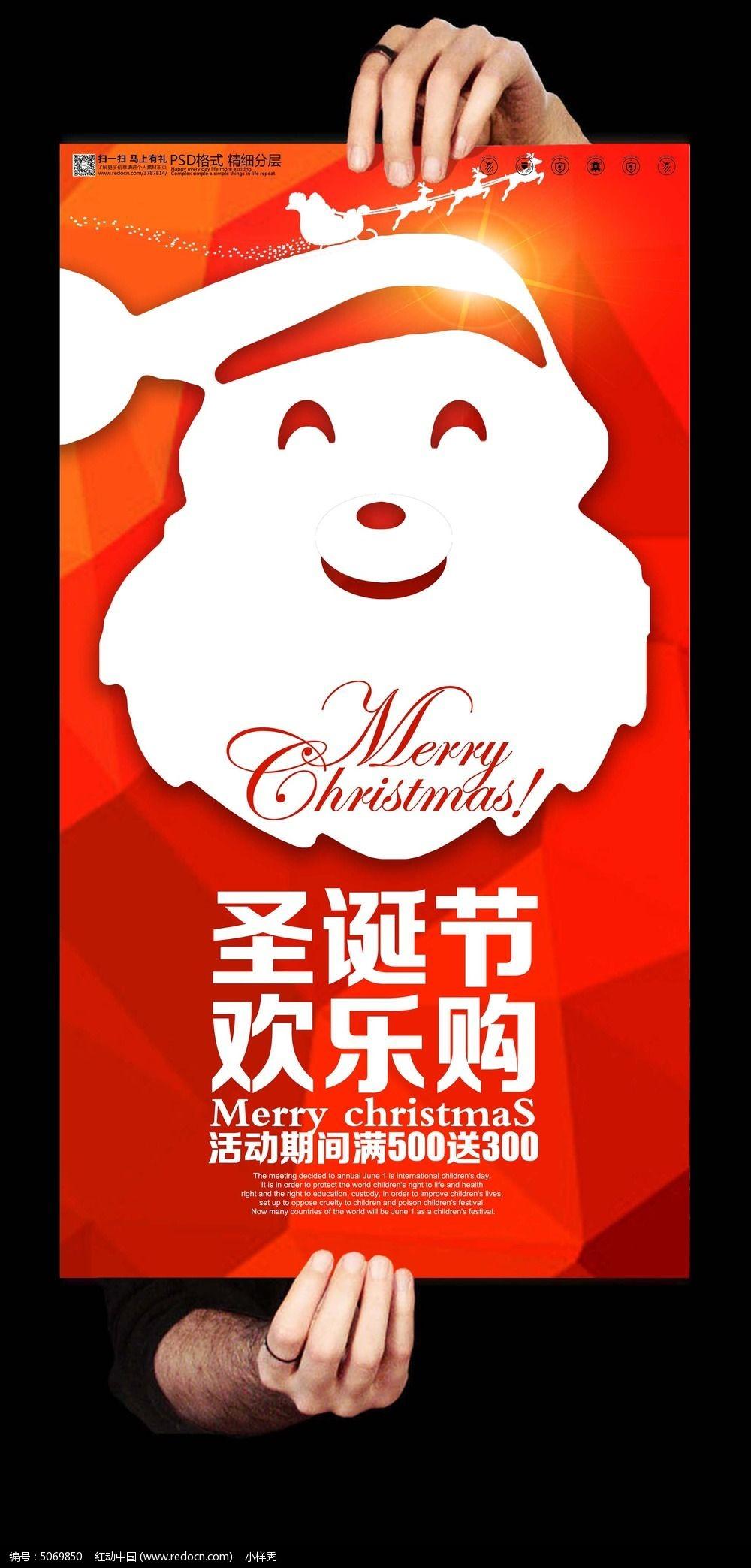 创意圣诞节活动促销海报图片