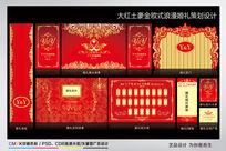 大红香槟婚礼背景喷绘