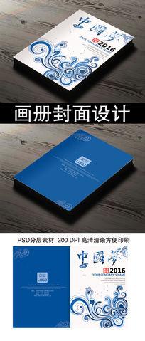 动感蓝色中国梦画册封面