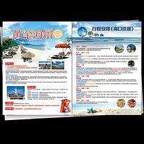 海南旅行宣传单