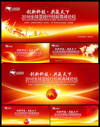 红色会议背景展板设计