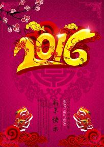 猴年春节快乐海报