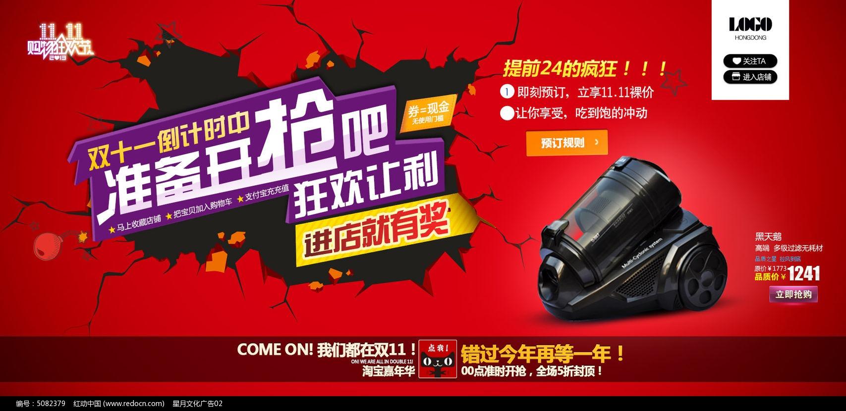 您当前访问作品主题是家用吸尘器双十一活动广告,编号是5082379,文件图片