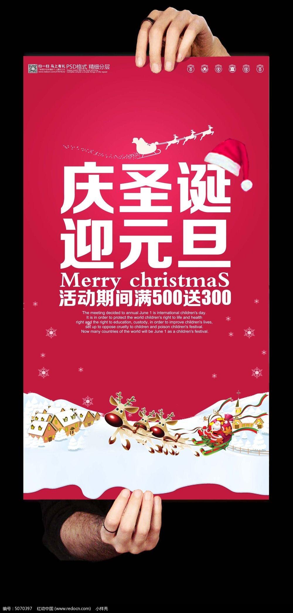 精美圣诞元旦促销海报