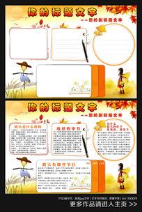 金色的秋天读书小报