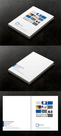 科技公司画册封面设计