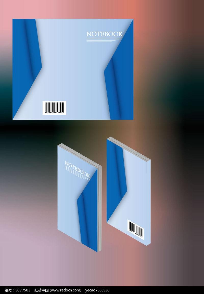 蓝色商务简约笔记本简历书籍封面模板