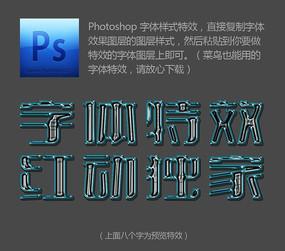 蓝色试管感字体特效