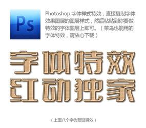 磨砂金属纹理字体特效