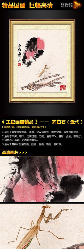 齐白石《工虫画册精品之豇豆螳螂》国画挂画装饰画
