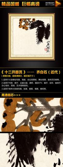 齐白石《十二开册页之枇杷图》国画挂画装饰画