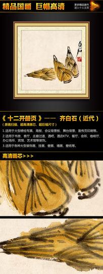 齐白石《十二开册页之竹笋图》国画挂画装饰画