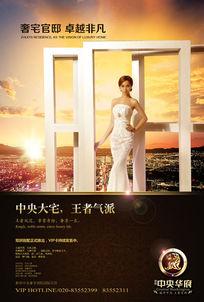 气质美女房地产海报设计