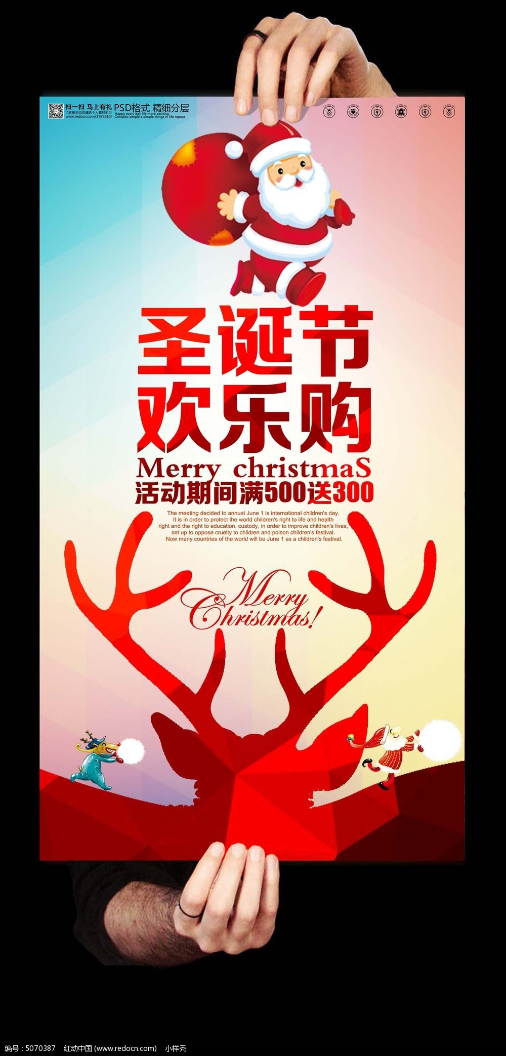 圣诞节平安夜活动海报psd素材下载_圣诞节设计图片