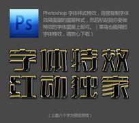 深黑金色字体特效 PSD