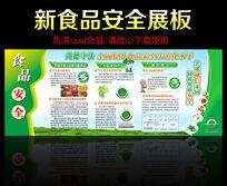 食品安全板报展板设计图片