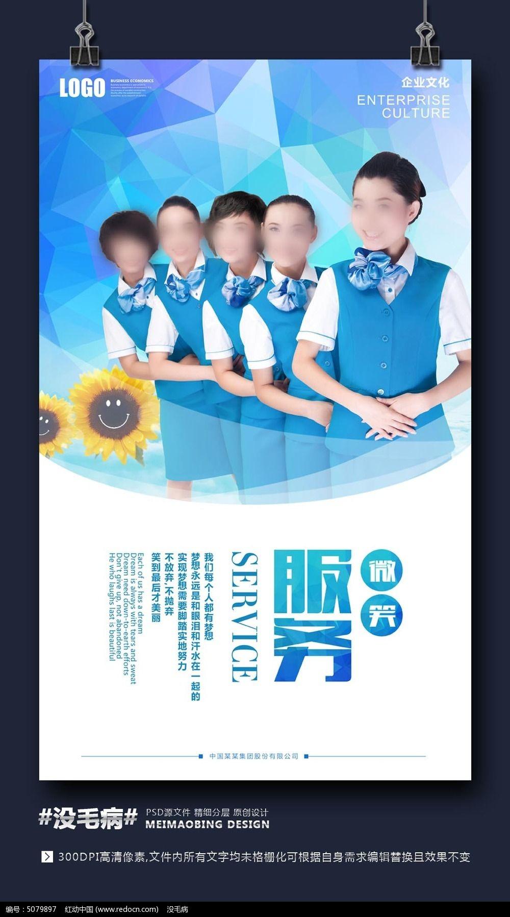 时尚企业文化微笑服务展板设计图片