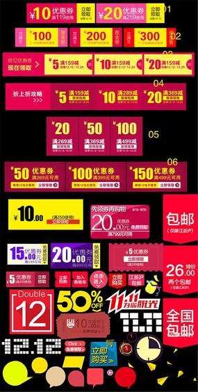淘宝天猫店铺促销优惠券模板 PSD