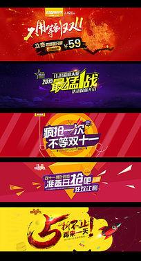 淘宝天猫双十一购物促销活动大屏海报图片下载