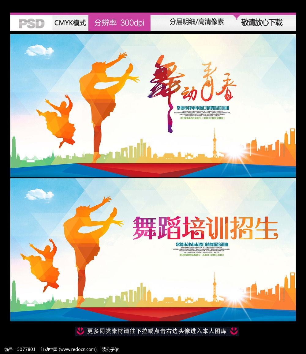 舞蹈培训班招生广告设计图片素材
