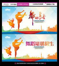 舞蹈培训班招生广告设计