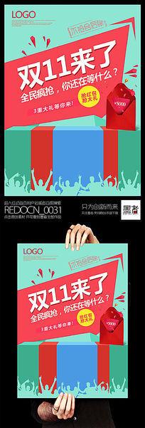 原创时尚潮流双11来了促销海报