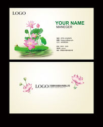 中国风古典名片设计模板下载