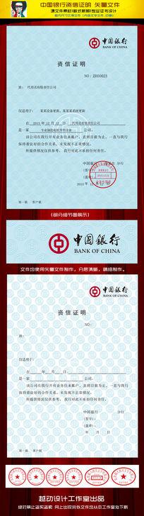 中国银行资信证明书 AI