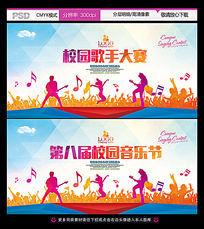 中学生校园歌手大赛晚会背景设计