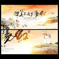重阳节晚会背景设计