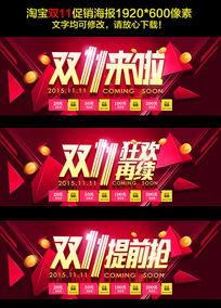2015淘宝天猫双11全屏海报