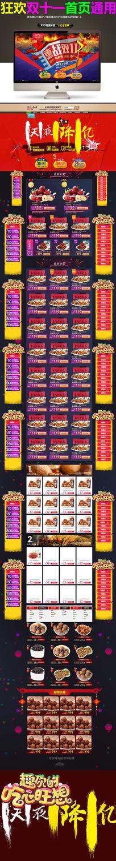 2015淘宝天猫双11全球狂欢节首页模板