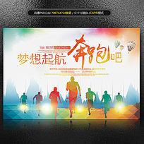 奔跑青春梦想起航展板海报设计