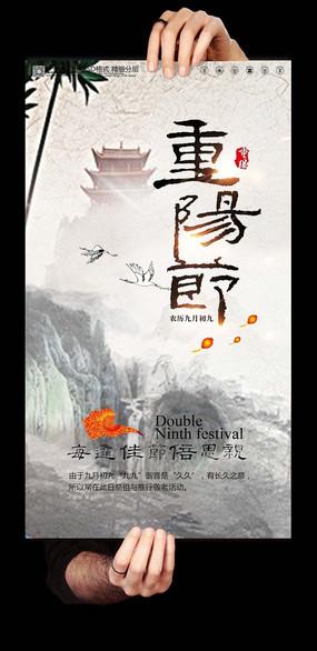 彩墨风格重阳节宣传海报模板