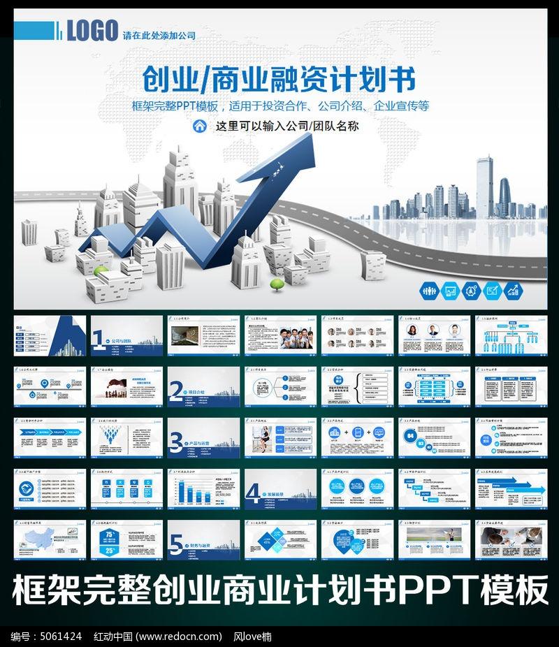 创业商业融资计划书投资工作计划书ppt模板