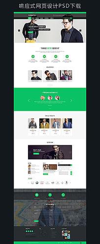 创意服装网站设计