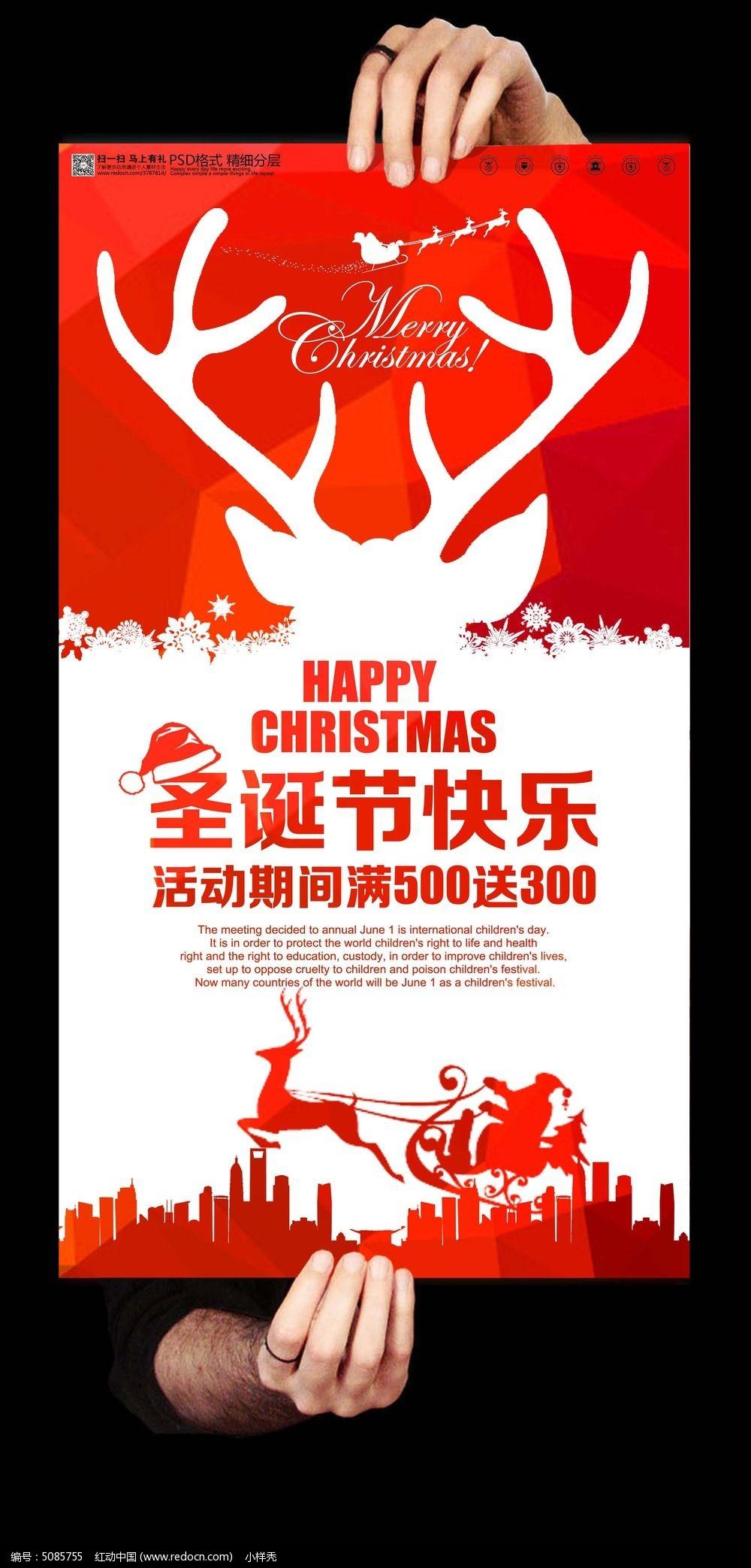 创意圣诞节快乐海报图片