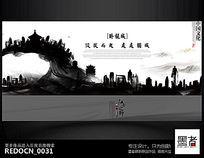创意水墨中国风地产宣传海报设计