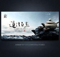 道法自然茶文化海报设计