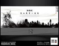 大气水墨中国风地产宣传海报设计