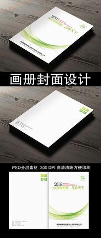 动感线条绿色环保企业画册封面