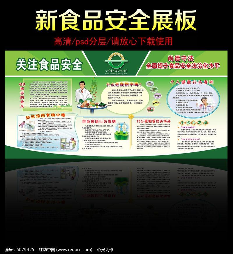 关注食品安全展板模板PSD素材下载 展板背景图设计图片 -关注食品安