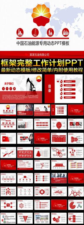 红色中国石油能源通用动态PPT模板 ppt