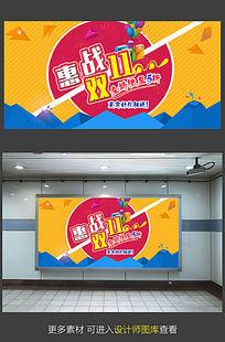 惠战双11促销宣传海报设计