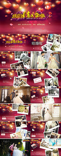 婚庆结婚典礼情侣爱情纪念电子相册PPT模板