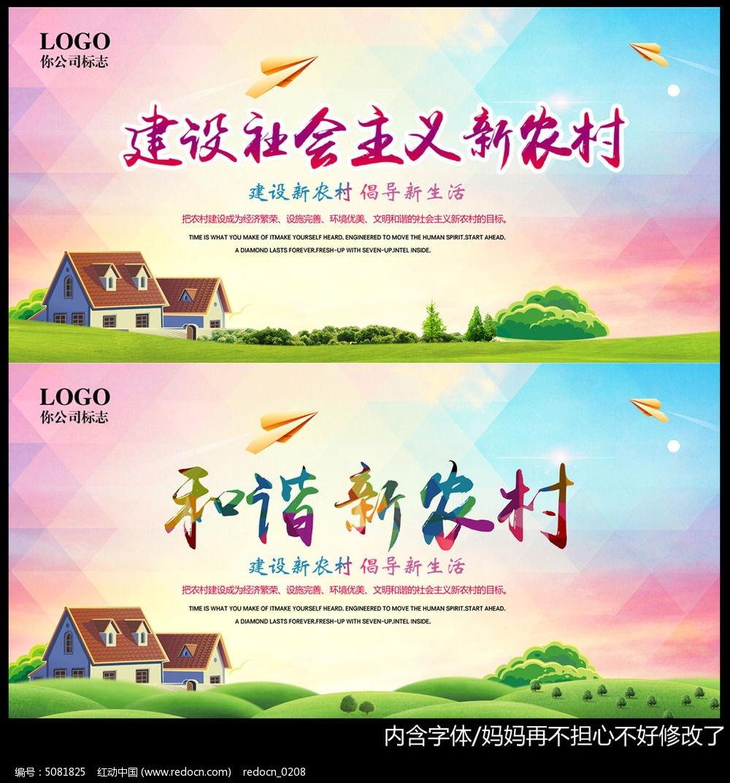 建设新农村宣传展板背景图片