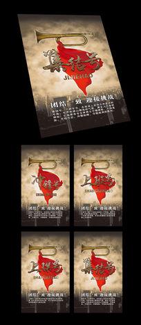 集结号军号企业文化海报